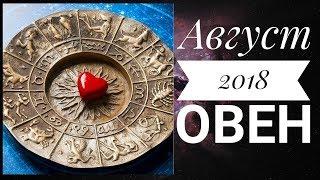 Овен: Гороскоп на Август 2018. Любовный гороскоп.Финансовый гороскоп