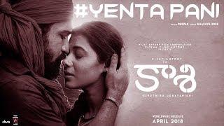 Yenta Pani Official Lyric | Kaasi | Vijay Antony | Kiruthiga Udhayanidhi