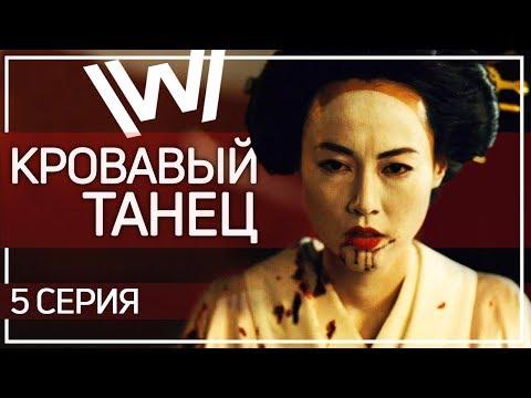 Мир Дикого Запада: обзор 5 серии 2 сезона \ Танец Аканэ!