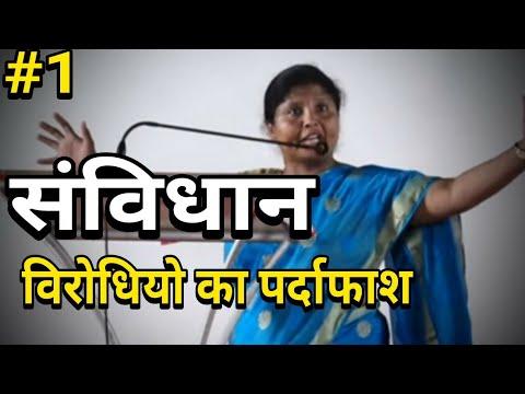 RSS - BJP का संविधान विरोधी चेहरा बेनकाब | Awesome Speech by Sushma Andhare