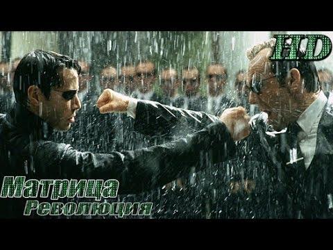 Матрица: Революция - Дублированный Трейлер HD