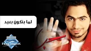 Tamer Hosny - Lama Btkon B3eed   تامر حسنى - لما بتكون بعيد