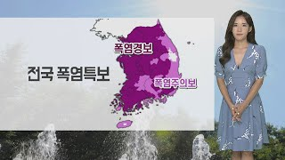 [날씨] 주말 대부분 35도 넘어…서울·춘천 37도 /…