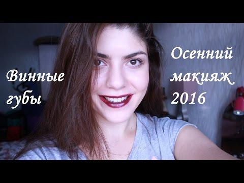 Осенний макияж 2016 (Темные губы)