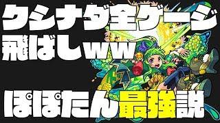 【モンスト】最強のムキムキ獣神化たんぽぽを作る thumbnail