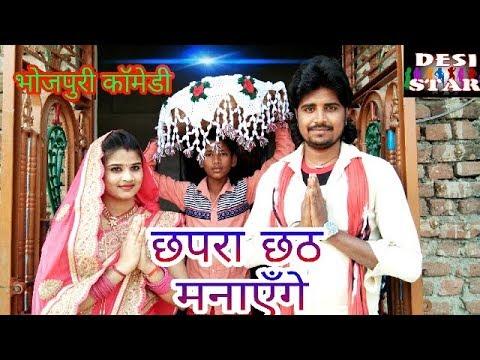 छपरा मे  छठ मनायेंगे ,Chhapra Me Chhath Manayenge,full Video,Manohar Raj Chauhan,priti Raj,naveen