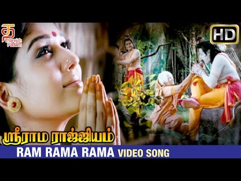 Sri Rama Rajyam Tamil Movie Songs | Ram Rama Rama Video Song | Balakrishna | Nayanthara | Ilayaraja