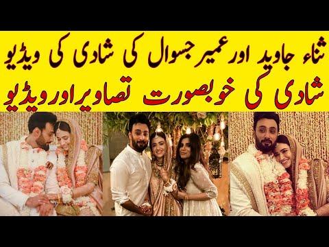Sana Javed got married with Umair jaswal ||Abeeha Entertainment||AE