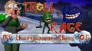 ПЗ: Истребление. Ингос 06 - Troll rage
