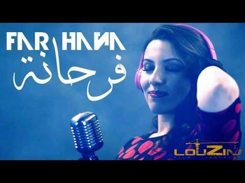 Sahar Seddiki - Farhana ft. DJ Byazed (Official Clip) | سحر الصديقي و ديجي بايازيد - فرحانة