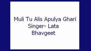 Muli Tu Alis Apulya Ghari- Lata (Bhavgeet)