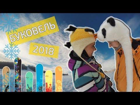Bukovel 2017-2018!!! GoPro video