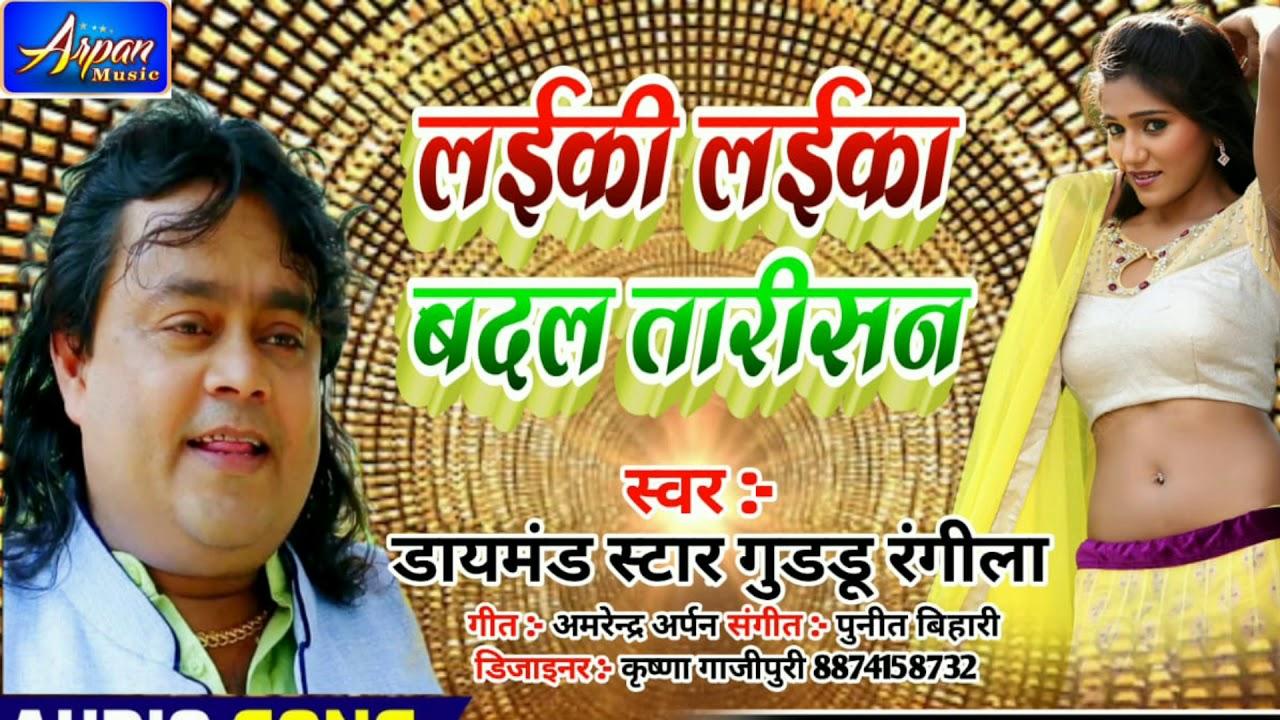 Guddu Rangeela - Hit Song 2020 ! लईकी लईका बदलतारीसन ! Bhojpuri New Song