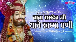 Baba Ramdev Ji Thane Khamma Ghani (HD) | Latest Rajasthani Devotional Bhajans 2015