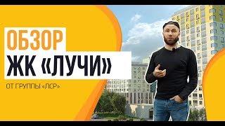 Обзор ЖК «Лучи» от застройщика «Группа ЛСР»