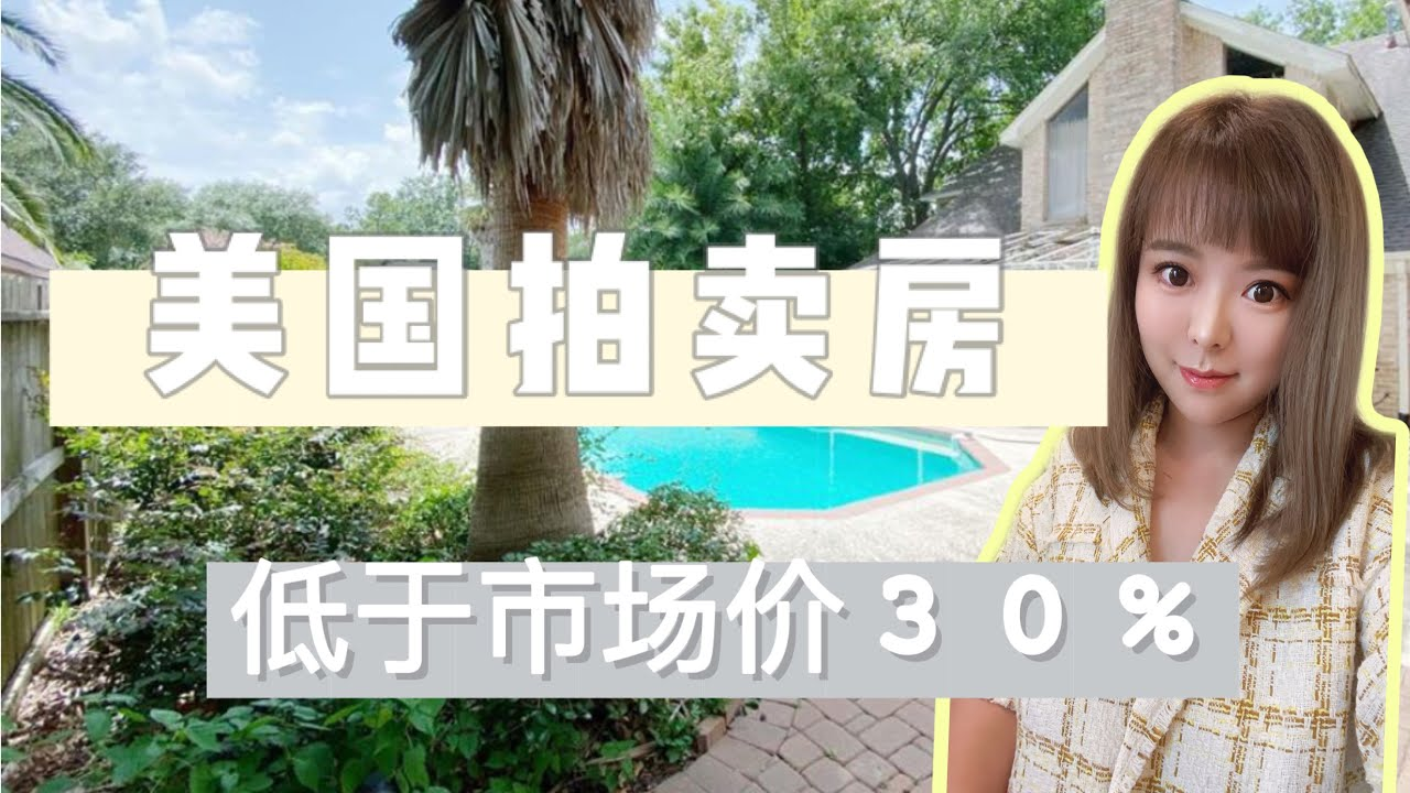 【美国拍卖房】【flip home houston】投资 低于市场价30%,低价翻新房,贷款 利息低
