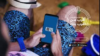 CIB is now closer than the closest bank :: بقي أقرب من أقرب بنك CIBال