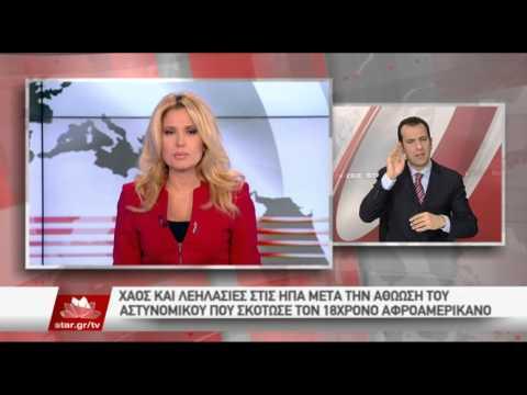 Star - Ειδήσεις 25.11.2014 - απογευματινό δελτίο