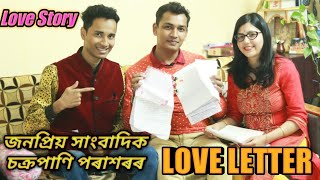 সচা প্ৰেমৰ Love Letter চাওঁক, Awesome 💖Love Story of Chakrapani Parashar and Sanjukta Sarma