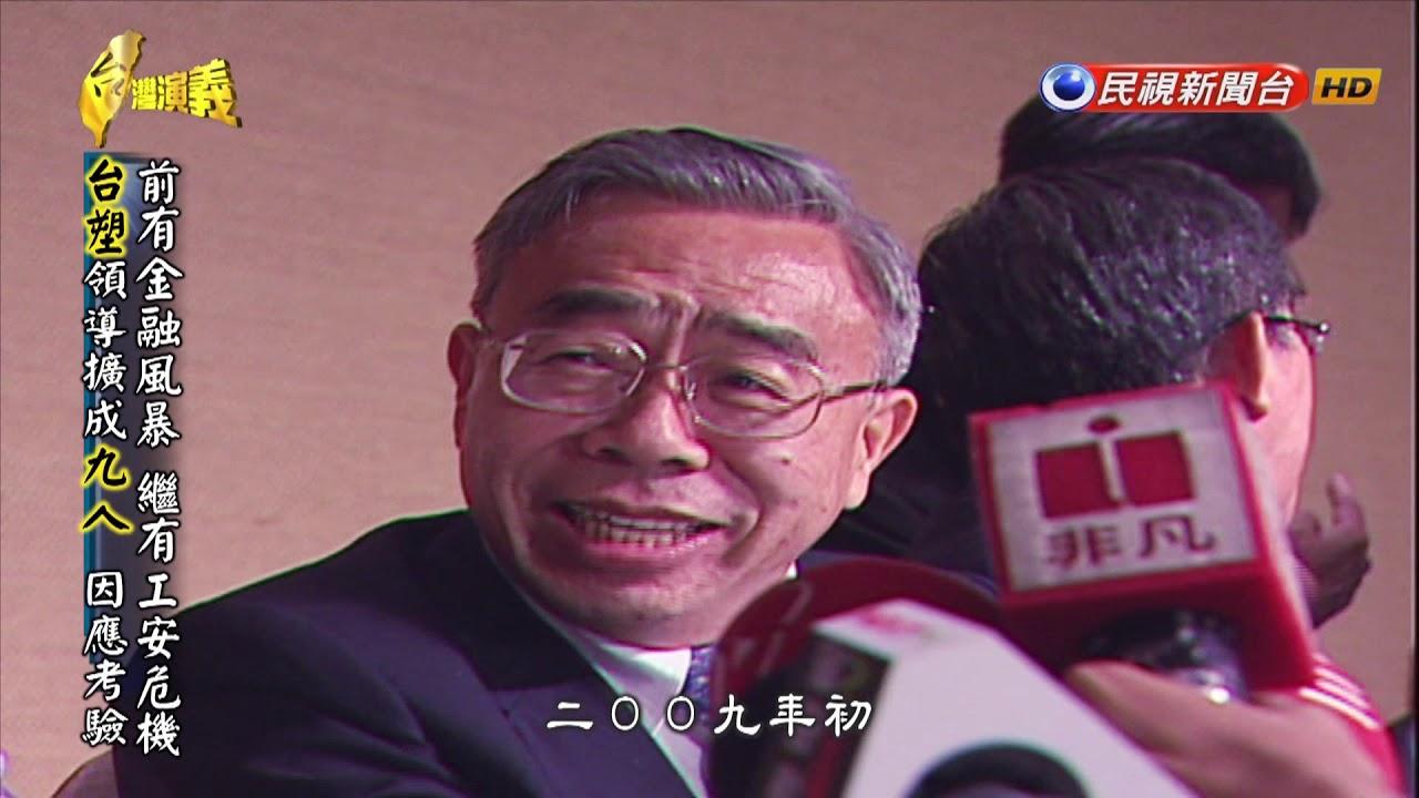 2018.10.14【臺灣演義】臺塑新紀元 (下集)| Taiwan History - YouTube