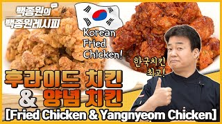Korean Fried Chicken !! 후라이드&양…