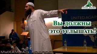 Мухаммад Хоблос  - День сожаления! Мощная речь