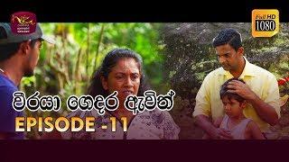 Weeraya Gedara Awith | වීරයා ගෙදර ඇවිත් | Episode - 11 | 2019-02-24 | Rupavahini TeleDrama Thumbnail
