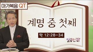 달콤한 QT 지형은목사의 마가복음 묵상 62: 계명 중 첫째 (마가복음 12:28-34)