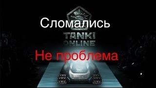 Что делать если My Tank не работает(, 2013-11-20T01:59:28.000Z)