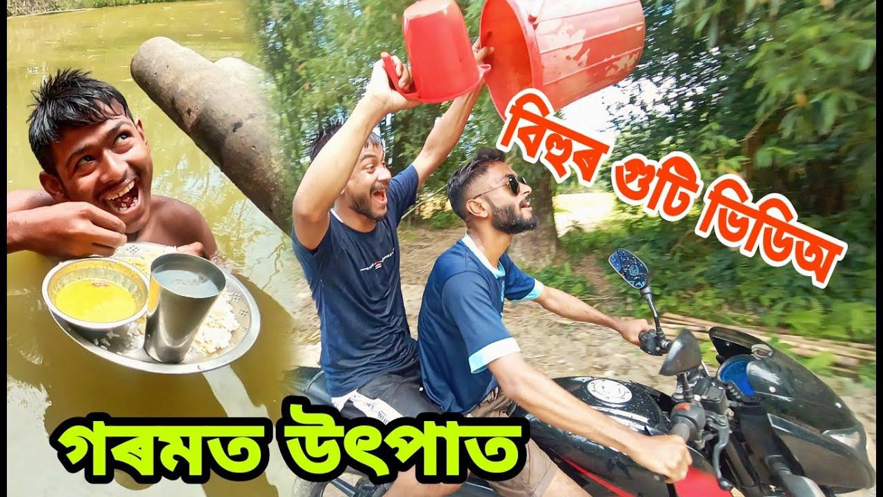 গৰমৰ উৎপাত ?//Assamese New comedy videos//summer effect//Telsura New videos//bihur guti new videos//