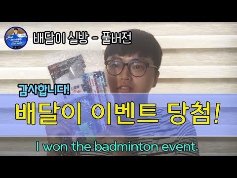[배달이실방] 배드민턴 이벤트 당첨됐어요!/[Badminton Master TV] I won the badminton event.