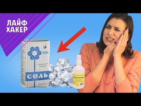 Болит зуб. Что делать? 6 способов снять зубную боль быстро и без врача