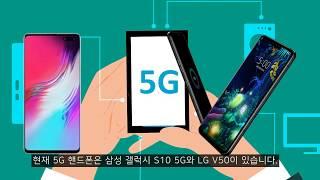5G 핸드폰을 지금 개통해야하는 이유(SKT 온가족 50%고객 필독)