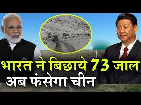 China को घेरने के लिए India सीमा पर बिछा रहा है एक साथ  73 जाल, अब फंस जायेगा चीन