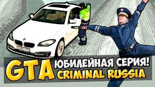 GTA : Криминальная Россия (По сети) #50 - Юбилейная серия!
