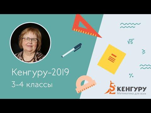 Разбор задач конкурса «Кенгуру-2019», 3-4 класс