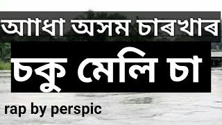 Lets pray for Assam ll Banpani ll Rap by Perspic