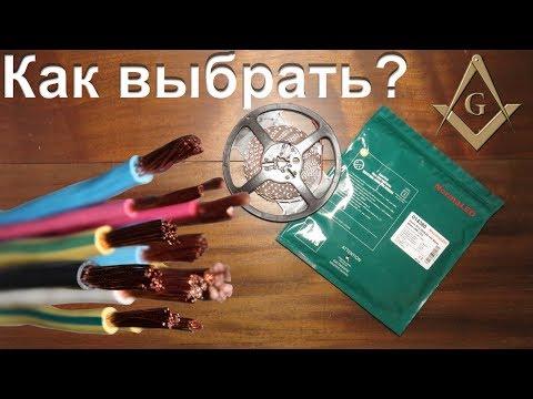 Монтаж, установка и подключение светодиодной ленты.Выбор провода для Led подсветки. Сам себе Мастер.