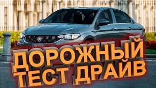 Дорожный тест драйв Fiat Tipo Night | Test drive Fiat Tipo Night