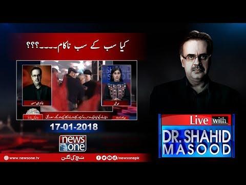 Live with Dr.Shahid Masood | 17-January-2018 | Tahir-ul-Qadri | Asif Zardari | PMLN |