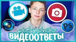 ВИДЕООТВЕТЫ: Фотосессии и Видео // Как я снимаю?(В этом видео я расскажу вам о том как, зачем и чем я фотографирую и снимаю видео:) Подписаться: http://www.youtube.com/user..., 2014-05-30T20:27:04.000Z)