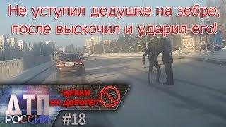 'Драки на дороге!' или 'Быдло в деле!' #18 17.01.19