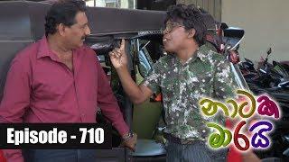 Naataka Maarai - Ep 710 | Koi Kada Ninditha ( 20-03-2018 ) Thumbnail