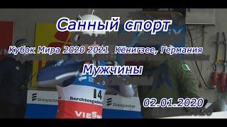 Санный спорт  Кубок Мира 2020 2021  Кёнигзее, Германия  Мужчины 02.01.2020