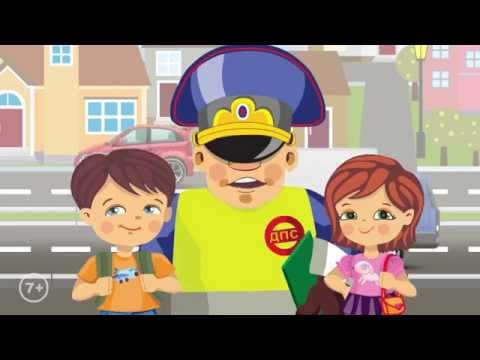 Азбука безопасности на дороге. 11 серия