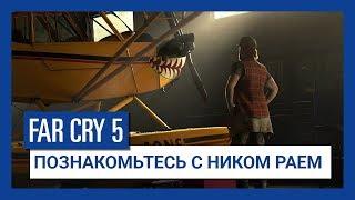 Far Cry 5 - Познакомьтесь с Ником Раем / Русская версия