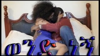Top Best  Problem Trailer 2015  የወሲብ ስንፈትኸ