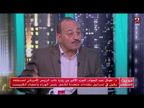 سبب زيارة نائب الرئيس الأمريكي للمنطقة العربية