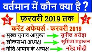 वर्तमान में कौन क्या है ? | vartaman mae kaun kya hai फरवरी 2019 तक | Current Affairs GK in hindi.