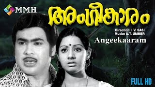 Malayalam Full movie | Old Is Gold | ANGEEKARAM |ft: Vincent | Sreedevi | Sukumaran Others